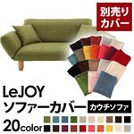 【Colorful Living Selection LeJOY】リジョイシリーズ:20色から選べる!カバーリングカウチソファ【別売りカバー】 (カラー:モスグリーン)