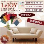 【Colorful Living Selection LeJOY】リジョイシリーズ:20色から選べる!カバーリングカウチソファ【別売りカバー】 (カラー:ミルキーアイボリー)