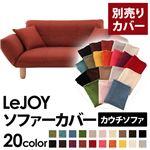 【Colorful Living Selection LeJOY】リジョイシリーズ:20色から選べる!カバーリングカウチソファ【別売りカバー】 (カラー:カッパーレッド)