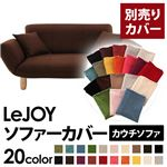 【Colorful Living Selection LeJOY】リジョイシリーズ:20色から選べる!カバーリングカウチソファ【別売りカバー】 (カラー:コーヒーブラウン)