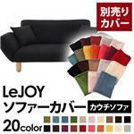 【Colorful Living Selection LeJOY】リジョイシリーズ:20色から選べる!カバーリングカウチソファ【別売りカバー】 (カラー:ジェットブラック)
