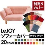 【Colorful Living Selection LeJOY】リジョイシリーズ:20色から選べる!カバーリングカウチソファ【別売りカバー】 (カラー:スウィートピンク)