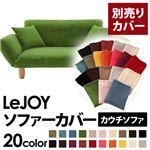 【Colorful Living Selection LeJOY】リジョイシリーズ:20色から選べる!カバーリングカウチソファ【別売りカバー】 (カラー:グラスグリーン)