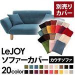 【Colorful Living Selection LeJOY】リジョイシリーズ:20色から選べる!カバーリングカウチソファ【別売りカバー】 (カラー:ロイヤルブルー)