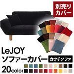 【Colorful Living Selection LeJOY】リジョイシリーズ:20色から選べる!カバーリングカウチソファ【別売りカバー】 (カラー:クールブラック)