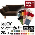 【Colorful Living Selection LeJOY】リジョイシリーズ:20色から選べる!カバーリングカウチソファ【別売りカバー】 (カラー:モカブラウン)
