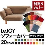 【Colorful Living Selection LeJOY】リジョイシリーズ:20色から選べる!カバーリングカウチソファ【別売りカバー】 (カラー:マロンベージュ)