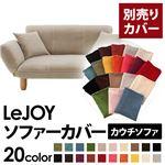 【Colorful Living Selection LeJOY】リジョイシリーズ:20色から選べる!カバーリングカウチソファ【別売りカバー】 (カラー:アーバングレー)