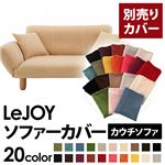 【Colorful Living Selection LeJOY】リジョイシリーズ:20色から選べる!カバーリングカウチソファ【別売りカバー】 (カラー:クリームアイボリー)