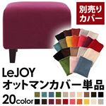 �yColorful Living Selection LeJOY�z���W���C�V���[�Y:20�F����I�ׂ�!�J�o�[�����O�\�t�@�E�X�^���_�[�h�^�C�v�y�ʔ���J�o�[�z�I�b�g�}�� (�J���[�F�O���[�v�p�[�v��)
