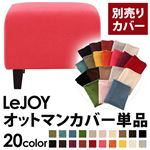 【Colorful Living Selection LeJOY】リジョイシリーズ:20色から選べる!カバーリングソファ・スタンダードタイプ【別売りカバー】オットマン (カラー:ハッピーピンク)