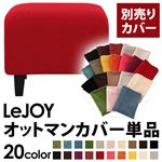 �yColorful Living Selection LeJOY�z���W���C�V���[�Y:20�F����I�ׂ�!�J�o�[�����O�\�t�@�E�X�^���_�[�h�^�C�v�y�ʔ���J�o�[�z�I�b�g�}�� (�J���[�F�T�����b�h)