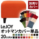 �yColorful Living Selection LeJOY�z���W���C�V���[�Y:20�F����I�ׂ�!�J�o�[�����O�\�t�@�E�X�^���_�[�h�^�C�v�y�ʔ���J�o�[�z�I�b�g�}�� (�J���[�F�W���[�V�[�I�����W)