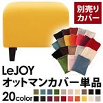 �yColorful Living Selection LeJOY�z���W���C�V���[�Y:20�F����I�ׂ�!�J�o�[�����O�\�t�@�E�X�^���_�[�h�^�C�v�y�ʔ���J�o�[�z�I�b�g�}�� (�J���[�F�n�j�[�C�G���[)