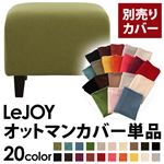 �yColorful Living Selection LeJOY�z���W���C�V���[�Y:20�F����I�ׂ�!�J�o�[�����O�\�t�@�E�X�^���_�[�h�^�C�v�y�ʔ���J�o�[�z�I�b�g�}�� (�J���[�F���X�O���[��)