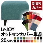 【Colorful Living Selection LeJOY】リジョイシリーズ:20色から選べる!カバーリングソファ・スタンダードタイプ【別売りカバー】オットマン (カラー:ディープシーブルー)