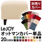 �yColorful Living Selection LeJOY�z���W���C�V���[�Y:20�F����I�ׂ�!�J�o�[�����O�\�t�@�E�X�^���_�[�h�^�C�v�y�ʔ���J�o�[�z�I�b�g�}�� (�J���[�F�~���L�[�A�C�{���[)