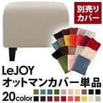�yColorful Living Selection LeJOY�z���W���C�V���[�Y:20�F����I�ׂ�!�J�o�[�����O�\�t�@�E�X�^���_�[�h�^�C�v�y�ʔ���J�o�[�z�I�b�g�}�� (�J���[�F�~�X�e�B�O���[)
