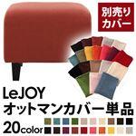 【Colorful Living Selection LeJOY】リジョイシリーズ:20色から選べる!カバーリングソファ・スタンダードタイプ【別売りカバー】オットマン (カラー:カッパーレッド)