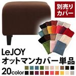 �yColorful Living Selection LeJOY�z���W���C�V���[�Y:20�F����I�ׂ�!�J�o�[�����O�\�t�@�E�X�^���_�[�h�^�C�v�y�ʔ���J�o�[�z�I�b�g�}�� (�J���[�F�R�[�q�[�u���E��)