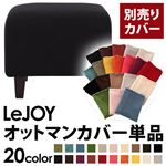 【Colorful Living Selection LeJOY】リジョイシリーズ:20色から選べる!カバーリングソファ・スタンダードタイプ【別売りカバー】オットマン (カラー:ジェットブラック)