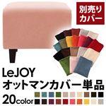 【Colorful Living Selection LeJOY】リジョイシリーズ:20色から選べる!カバーリングソファ・スタンダードタイプ【別売りカバー】オットマン (カラー:スウィートピンク)