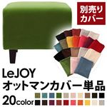 �yColorful Living Selection LeJOY�z���W���C�V���[�Y:20�F����I�ׂ�!�J�o�[�����O�\�t�@�E�X�^���_�[�h�^�C�v�y�ʔ���J�o�[�z�I�b�g�}�� (�J���[�F�O���X�O���[��)