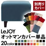 �yColorful Living Selection LeJOY�z���W���C�V���[�Y:20�F����I�ׂ�!�J�o�[�����O�\�t�@�E�X�^���_�[�h�^�C�v�y�ʔ���J�o�[�z�I�b�g�}�� (�J���[�F���C�����u���[)