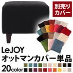 �yColorful Living Selection LeJOY�z���W���C�V���[�Y:20�F����I�ׂ�!�J�o�[�����O�\�t�@�E�X�^���_�[�h�^�C�v�y�ʔ���J�o�[�z�I�b�g�}�� (�J���[�F�N�[���u���b�N)