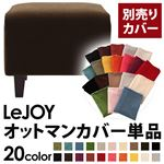 �yColorful Living Selection LeJOY�z���W���C�V���[�Y:20�F����I�ׂ�!�J�o�[�����O�\�t�@�E�X�^���_�[�h�^�C�v�y�ʔ���J�o�[�z�I�b�g�}�� (�J���[�F���J�u���E��)