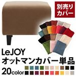 �yColorful Living Selection LeJOY�z���W���C�V���[�Y:20�F����I�ׂ�!�J�o�[�����O�\�t�@�E�X�^���_�[�h�^�C�v�y�ʔ���J�o�[�z�I�b�g�}�� (�J���[�F�}�����x�[�W��)