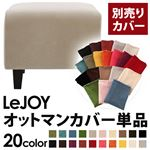 �yColorful Living Selection LeJOY�z���W���C�V���[�Y:20�F����I�ׂ�!�J�o�[�����O�\�t�@�E�X�^���_�[�h�^�C�v�y�ʔ���J�o�[�z�I�b�g�}�� (�J���[�F�A�[�o���O���[)