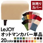�yColorful Living Selection LeJOY�z���W���C�V���[�Y:20�F����I�ׂ�!�J�o�[�����O�\�t�@�E�X�^���_�[�h�^�C�v�y�ʔ���J�o�[�z�I�b�g�}�� (�J���[�F�N���[���A�C�{���[)