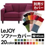�yColorful Living Selection LeJOY�z���W���C�V���[�Y:20�F����I�ׂ�!�J�o�[�����O�\�t�@�E�X�^���_�[�h�^�C�v�y�ʔ���J�o�[�z��145cm (�J���[�F�O���[�v�p�[�v��)