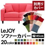 �yColorful Living Selection LeJOY�z���W���C�V���[�Y:20�F����I�ׂ�!�J�o�[�����O�\�t�@�E�X�^���_�[�h�^�C�v�y�ʔ���J�o�[�z��145cm (�J���[�F�n�b�s�[�s���N)