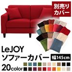 �yColorful Living Selection LeJOY�z���W���C�V���[�Y:20�F����I�ׂ�!�J�o�[�����O�\�t�@�E�X�^���_�[�h�^�C�v�y�ʔ���J�o�[�z��145cm (�J���[�F�T�����b�h)