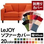 �yColorful Living Selection LeJOY�z���W���C�V���[�Y:20�F����I�ׂ�!�J�o�[�����O�\�t�@�E�X�^���_�[�h�^�C�v�y�ʔ���J�o�[�z��145cm (�J���[�F�W���[�V�[�I�����W)