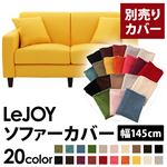 �yColorful Living Selection LeJOY�z���W���C�V���[�Y:20�F����I�ׂ�!�J�o�[�����O�\�t�@�E�X�^���_�[�h�^�C�v�y�ʔ���J�o�[�z��145cm (�J���[�F�n�j�[�C�G���[)