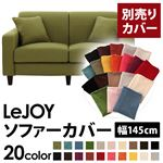 �yColorful Living Selection LeJOY�z���W���C�V���[�Y:20�F����I�ׂ�!�J�o�[�����O�\�t�@�E�X�^���_�[�h�^�C�v�y�ʔ���J�o�[�z��145cm (�J���[�F���X�O���[��)