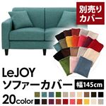 �yColorful Living Selection LeJOY�z���W���C�V���[�Y:20�F����I�ׂ�!�J�o�[�����O�\�t�@�E�X�^���_�[�h�^�C�v�y�ʔ���J�o�[�z��145cm (�J���[�F�f�B�[�v�V�[�u���[)