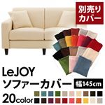 �yColorful Living Selection LeJOY�z���W���C�V���[�Y:20�F����I�ׂ�!�J�o�[�����O�\�t�@�E�X�^���_�[�h�^�C�v�y�ʔ���J�o�[�z��145cm (�J���[�F�~���L�[�A�C�{���[)