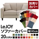 �yColorful Living Selection LeJOY�z���W���C�V���[�Y:20�F����I�ׂ�!�J�o�[�����O�\�t�@�E�X�^���_�[�h�^�C�v�y�ʔ���J�o�[�z��145cm (�J���[�F�~�X�e�B�O���[)