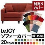 �yColorful Living Selection LeJOY�z���W���C�V���[�Y:20�F����I�ׂ�!�J�o�[�����O�\�t�@�E�X�^���_�[�h�^�C�v�y�ʔ���J�o�[�z��145cm (�J���[�F�J�b�p�[���b�h)