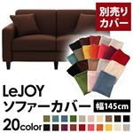 �yColorful Living Selection LeJOY�z���W���C�V���[�Y:20�F����I�ׂ�!�J�o�[�����O�\�t�@�E�X�^���_�[�h�^�C�v�y�ʔ���J�o�[�z��145cm (�J���[�F�R�[�q�[�u���E��)