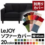�yColorful Living Selection LeJOY�z���W���C�V���[�Y:20�F����I�ׂ�!�J�o�[�����O�\�t�@�E�X�^���_�[�h�^�C�v�y�ʔ���J�o�[�z��145cm (�J���[�F�W�F�b�g�u���b�N)