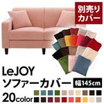 �yColorful Living Selection LeJOY�z���W���C�V���[�Y:20�F����I�ׂ�!�J�o�[�����O�\�t�@�E�X�^���_�[�h�^�C�v�y�ʔ���J�o�[�z��145cm (�J���[�F�X�E�B�[�g�s���N)