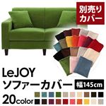 �yColorful Living Selection LeJOY�z���W���C�V���[�Y:20�F����I�ׂ�!�J�o�[�����O�\�t�@�E�X�^���_�[�h�^�C�v�y�ʔ���J�o�[�z��145cm (�J���[�F�O���X�O���[��)