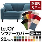 �yColorful Living Selection LeJOY�z���W���C�V���[�Y:20�F����I�ׂ�!�J�o�[�����O�\�t�@�E�X�^���_�[�h�^�C�v�y�ʔ���J�o�[�z��145cm (�J���[�F���C�����u���[)