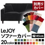 �yColorful Living Selection LeJOY�z���W���C�V���[�Y:20�F����I�ׂ�!�J�o�[�����O�\�t�@�E�X�^���_�[�h�^�C�v�y�ʔ���J�o�[�z��145cm (�J���[�F�N�[���u���b�N)