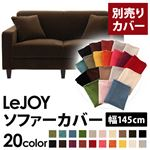�yColorful Living Selection LeJOY�z���W���C�V���[�Y:20�F����I�ׂ�!�J�o�[�����O�\�t�@�E�X�^���_�[�h�^�C�v�y�ʔ���J�o�[�z��145cm (�J���[�F���J�u���E��)